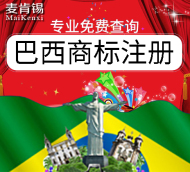 【双11预热活动】巴西商标注册申请