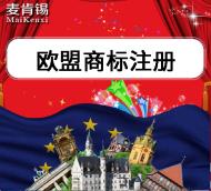 【双旦特惠】欧盟商标注册申请