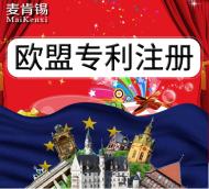 【双11预热活动】欧盟外观专利申请注册