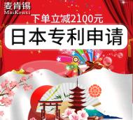 【双11预热活动】日本外观专利申请注册