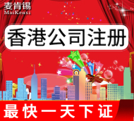 【双旦特惠】香港公司注册年审记账报税注销变更银行开户
