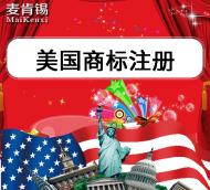 【双11预热活动】美国商标注册申请