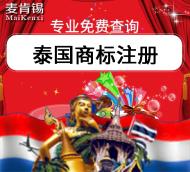 【双旦特惠】泰国商标注册申请