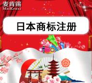 【双11预热活动】日本商标注册申请