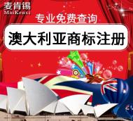 【双11预热活动】澳大利亚商标注册申请