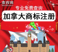 【双旦特惠】加拿大商标注册申请