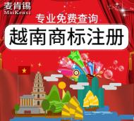 【双11预热活动】越南商标注册申请