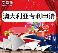 【双旦特惠】澳大利亚外观专利申请注册