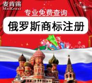 【双旦特惠】俄罗斯商标注册申请