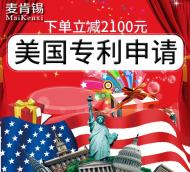 【双11预热活动】美国外观专利申请注册