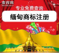 【双11预热活动】缅甸商标注册申请
