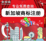 【双旦特惠】新加坡商标注册申请