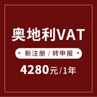 奥地利VAT新注册/转申报(1年)