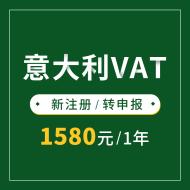 意大利VAT新注册/转申报(1年)