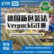 YMS 亚马逊德国VerpackG新包装法 德国包装法 欧盟报废电子电气设备WEEEE指令注册