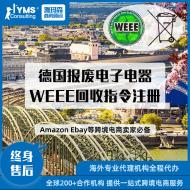 YMS 德国WEEE注册EAR申请 亚马逊电商合规ElektroG 回收法电子电器