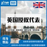 YMS英国欧盟授权代表注册欧代 DOC声明 欧盟代理人 欧盟负责人