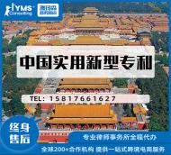 YMS 中国实用新型外观发明软件著作权专利申请代办理购买撰写转让版权登记