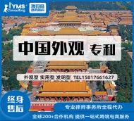 YMS 中国外观专利申请代办实用新型软件著作权外观发明撰写转让购买软著加急