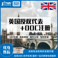 YMS 英国授权代表+DOC 欧盟授权代表 德国产品安全法PordSG注册欧代 DOC