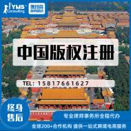YMS中国加急版权登记著作权小说音乐歌曲图片美术作品版权申请注册保护