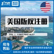 YMS美国版权登记申请加急软件著作权保护维权代理代办转让注册商标专利