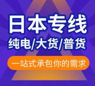 日本专线(纯电+大货+普货)