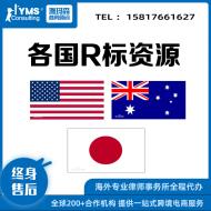 雅玛森 日本商标转让 出售 9类电子产品精品X字商标转让