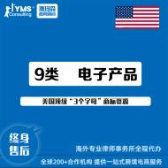 雅玛森 美国商标转让 出售 9类电子产品精品X字商标转让