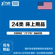 雅玛森 美国商标转让 出售 24类床上用品精品X字商标转让