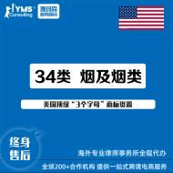 雅玛森 美国商标转让 出售 34类烟类精品X字商标转让