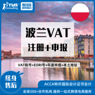 雅玛森 波兰VAT税号注册税务申报 享850欧补贴