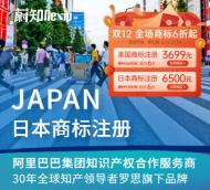 日本商标注册申请
