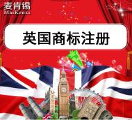 【双旦特惠】英国商标注册申请