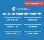 船长BI (Captain BI)亚马逊运营综合软件工具大卖版