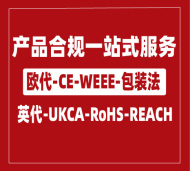 CE认证 欧代 英代 WEEE 包装法