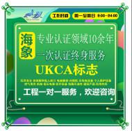 英国合格认定 UKCA认证 英国符合性声明DOC 英国产品标识