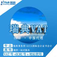 YMS 瑞典VAT税号申请注册申报 Amazon平台
