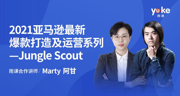 2021免费高清A片特级午夜毛片最新爆款打造及运营系列——Jungle Scout