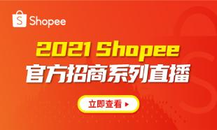 2021Shopee官方招商系列丰满少妇野外一级毛片