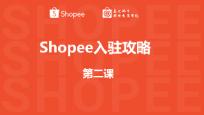 第二课:Shopee入驻流程详解