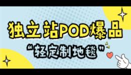 """TikTok爆款""""轻定制地毯"""",成独立站POD热门商品"""