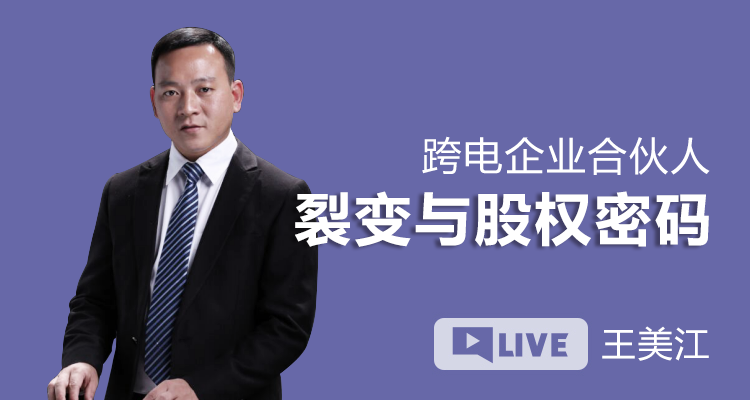 【直播课】跨电企业合伙人裂变与股权密码