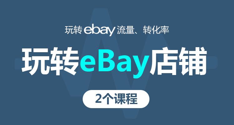 玩转eBay店铺(2个课程)