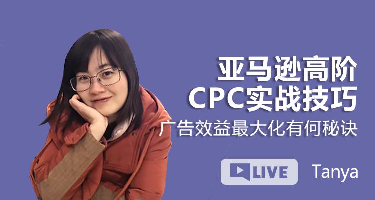 亚马逊高阶CPC实战技巧,广告效益最大化有何秘诀?