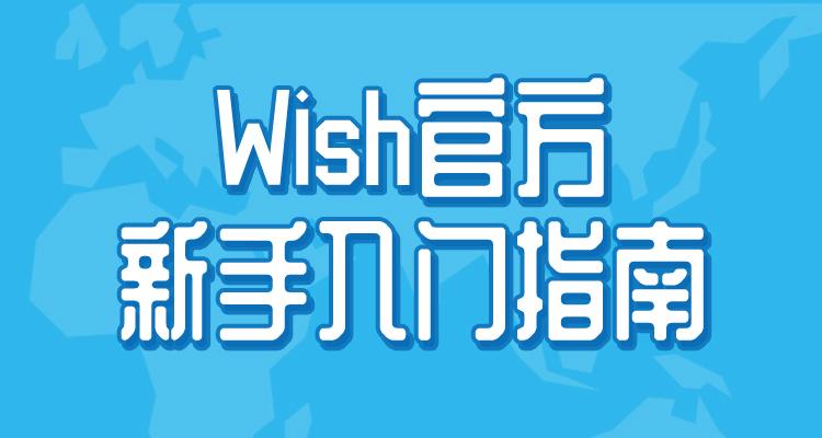 Wish新手入门指南(官方课程)