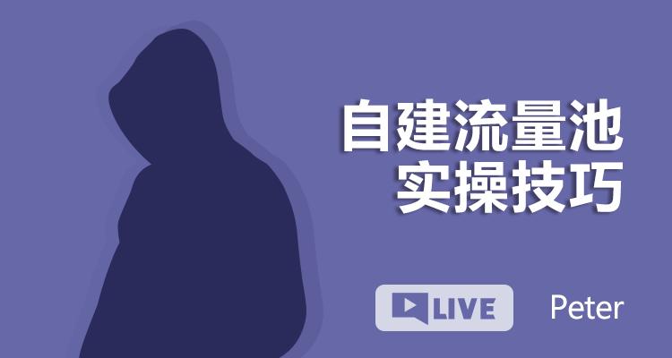 Facebook快速吸粉引流不封号实操技巧