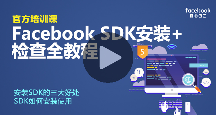 Facebook SDK安装+检查全教程