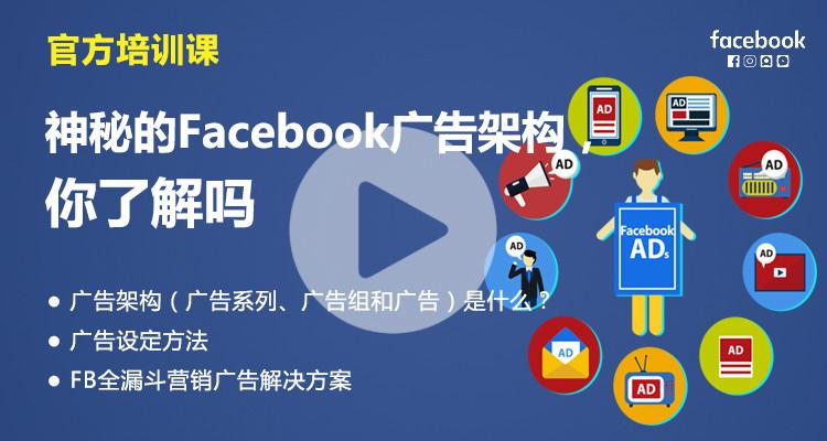 神秘的Facebook廣告架構,你了解嗎