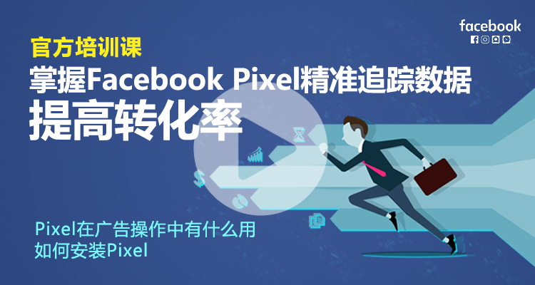 掌握Facebook Pixel精準追蹤數據,提高轉化率